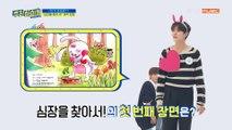 [Weekly Idol EP.405] 동화 작가 렌! 팬 사랑을 담은 동화 '심장을 찾아서!'