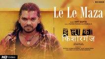 Lele Maja | Ilaaka Kishorganj | Amit Gupta | Rohit RK, Shikha Swaroop, J Nutan Punkaj