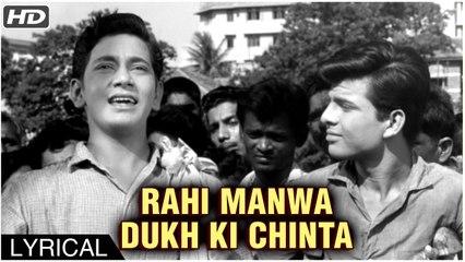 Rahi Manwa Dukh Ki Chinta | Lyrical Song | Dosti | Mohammed Rafi Hit Songs | Sudhir Kumar, Sushil