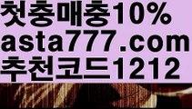 【바로셀레나】【❎첫충,매충10%❎】33카지노사이트【asta777.com 추천인1212】33카지노사이트✅카지노사이트♀바카라사이트✅ 온라인카지노사이트♀온라인바카라사이트✅실시간카지노사이트∬실시간바카라사이트ᘩ 라이브카지노ᘩ 라이브바카라ᘩ 【바로셀레나】【❎첫충,매충10%❎】