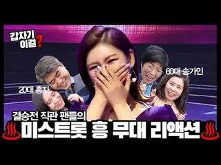 미스트롯 결승전 진성팬들의 역대급 리액션?! [갑자기 이걸? 1화] #잼스터