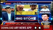 Sports Room | Najeeb-ul-Husnain | ARYNews | 2 May 2019