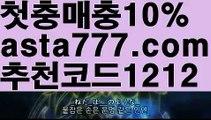 【스페인리그】【❎첫충,매충10%❎】♨마이다스바카라【asta777.com 추천인1212】마이다스바카라✅카지노사이트✅ 바카라사이트∬온라인카지노사이트♂온라인바카라사이트✅실시간카지노사이트♂실시간바카라사이트ᖻ 라이브카지노ᖻ 라이브바카라ᖻ ♨【스페인리그】【❎첫충,매충10%❎】