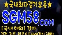국내경마사이트 ☏ ∋ SGM58 . COM ∋ ▨ 경정사이트주소