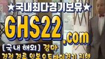 안전한경마사이트 Ш GHS 22. 시오엠 ζ 국내경마