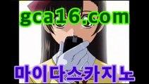 카지노사이트ބބ G C A 16。COM ބބ카지노바카라주소 - ☪우리카지노☪카지노사이트ބބ G C A 16。COM ބބ카지노바카라주소 -
