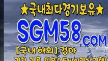 마카오경마사이트 ◆ ∋ SGM 58. CoM ∋ ♥ 토요경마사이트