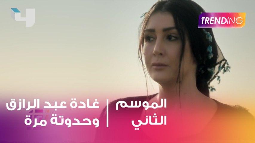 """غادة عبد الرازق تعيش ماسأة عائلية في """"حدوتة مرة"""""""