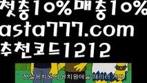 【월드컵】【❎첫충,매충10%❎】인터넷카지노사이트【asta777.com 추천인1212】인터넷카지노사이트✅카지노사이트✅ 바카라사이트∬온라인카지노사이트♂온라인바카라사이트✅실시간카지노사이트♂실시간바카라사이트ᖻ 라이브카지노ᖻ 라이브바카라ᖻ【월드컵】【❎첫충,매충10%❎】