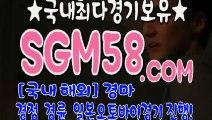 경정사이트 ◇ ∬SGM 58 . COM ∬ ン