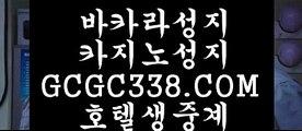 먹튀검증】⏫   【 GCGC338.COM 】마이다스정품 필리핀여행 먹튀헌터 온라인카지노✅⏫먹튀검증】