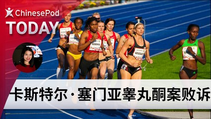 ChinesePod Today: Caster Semenya Loses Testosterone Case Against IAAF (simp. characters)