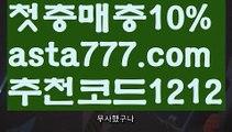 【카지노알공급】[[✔첫충,매충10%✔]]스포츠토토먹튀【asta777.com 추천인1212】스포츠토토먹튀【카지노알공급】[[✔첫충,매충10%✔]]