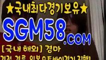 토요경마 ▷ 「SGM 58. CoM」 《 고배당경마예상지