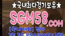 스크린경마사이트주소 ☏ §∽ S G M 5 8 쩜컴 ∽§ ♠