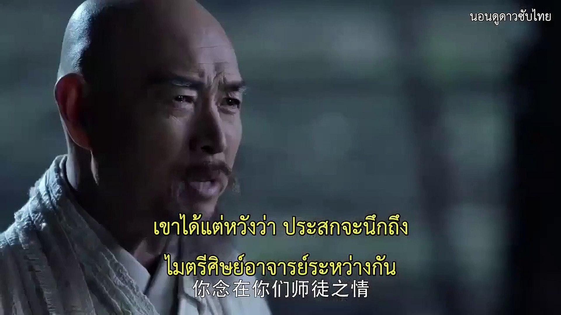 ดาบมังกรหยก2019 ซับไทย ตอนที่ 6