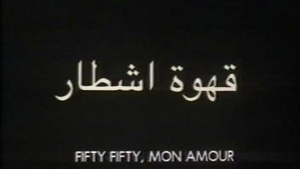 Fifty-Fifty, mon amour - VOST FRANCAIS - TUNISIE