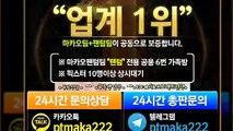 파워볼가족방⛳【톡:Maka777】『마카오팀 가족방』