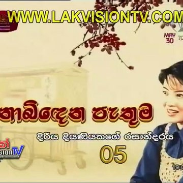 Nobidena Pathuma Episode 5