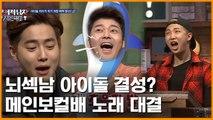 BTS RM X 엑소 수호 진짜 아이돌 리더가 푸는 S그룹 입사문제! 당신이 글로벌 아이돌 리더가 돼야하는 이   유를 PR하라   문제적남자   깜찍한혼종