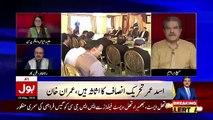 Aaj Sahafion Ke Sath Meeting Me Imran Khan Ne Kia Kia Kaha.. Sami Ibrahim Telling