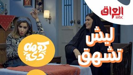 ليش تشهج.. المرأة العراقية لما تيجيها ضيفة حسودة