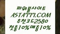 【파워볼게임사이트】1위파워볼사이트✅【   ASTA777.COM  추천인 2580  】✅파워볼수익내기【파워볼게임사이트】