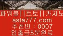 온라인비디오포커    ✅토토사이트   asta999.com  ☆ 코드>>0007 ☆  토토추천 | 토토사이트추천 | 토토검증✅    온라인비디오포커