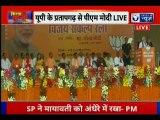PM Narendra Modi Rally, Pratapgarh, यूपी को विकास के अलावा कुछ मंज़ूर नहीं, नरेंद्र मोदी प्रतापगढ़