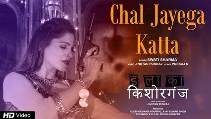 Chal Jayega Katta   Ilaaka Kishorganj   Swati Sharma   Rohit RK, Shikha Swaroop, J Nutan Punkaj