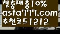 【우리카지노】{{✴첫충,매충10%✴}}와이즈토토【asta777.com 추천인1212】와이즈토토【우리카지노】{{✴첫충,매충10%✴}}