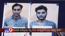 TV9 Warrant: 2 Members of Notorious Irani Gang Arrested in Bengaluru, Involved in Over 20 Chain Snatching Cases