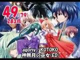 Top100 Musiques D'animes