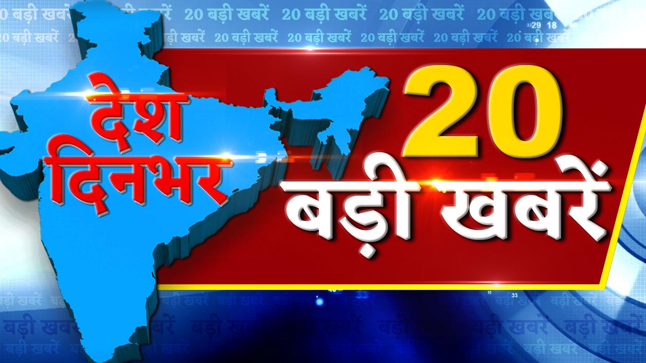 24 August 2019- देश दिनभर की 20 बड़ी खबरें देखिए बस एक क्लिक में | वनइंडिया हिंदी