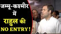 Rahul Gandhi बैरंग लौटे, Srinagar Airport से Delhi वापस भेजा गया   वनइंडिया हिन्दी