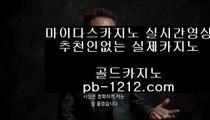 【카지노】♬〔baca21.com〕♥마이다스카지노♡리얼감동사이트♡골드카지노♥♡카카오:bbingdda8♥♡라이브뱃♥국탑사이트♥철통보안♡정식마이다스♡♬【카지노】