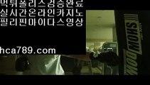 【온라인카지노】☏☏【hca789.com】◈먹튀검증사이트◈핫카지노온라인◈국내최대자본◈오리엔탈카지노◈마이다스영상◈실시간영상배팅◈공식추천사이트◈☏☏【온라인카지노】