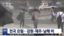 전국 흐림…강원·제주·남해 비