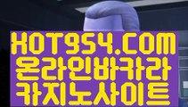 『실시간솔레어카지노 』《먹튀 실시간카지노》 (°→ HOT954.COM ←°)카지노추천《먹튀 실시간카지노》『실시간솔레어카지노 』