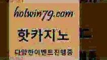 카지노 접속 ===>http://hotwin79.com  카지노 접속 ===>http://hotwin79.com  hotwin79.com ぶ]]】바카라사이트 | 카지노사이트 | 마이다스카지노 | 바카라 | 카지노hotwin79.com )-카지노-바카라-카지노사이트-바카라사이트-마이다스카지노hotwin79.com ¥】 바카라사이트 | 카지노사이트 | 마이다스카지노 | 바카라 | 카지노hotwin79.com )))( - 마이다스카지노 - 카지노사이트 - 바