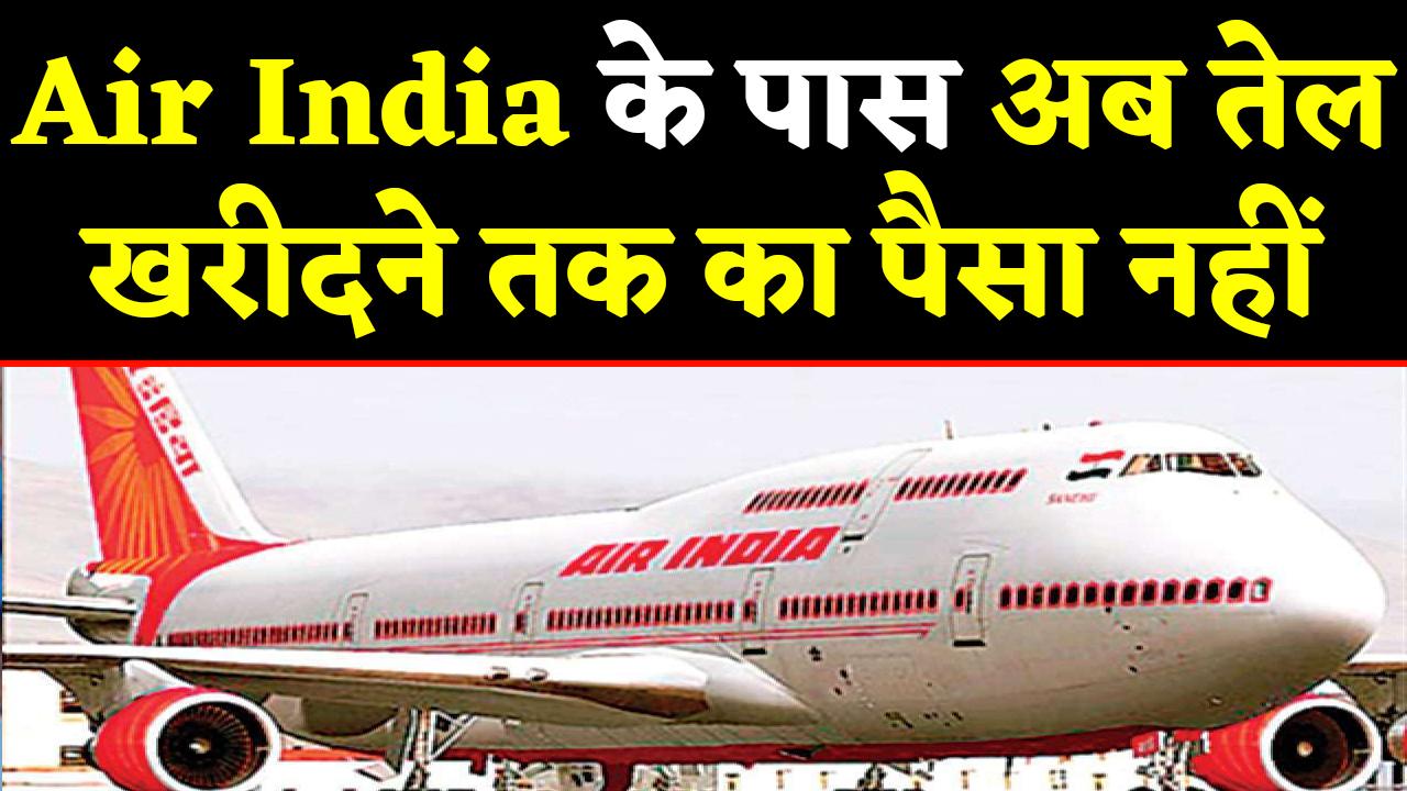 Air India की मुश्किलें बढ़ीं, तेल का पैसा न होने से 6  एयरपोर्ट पर सप्लाई कटी | वनइंडिया हिंदी