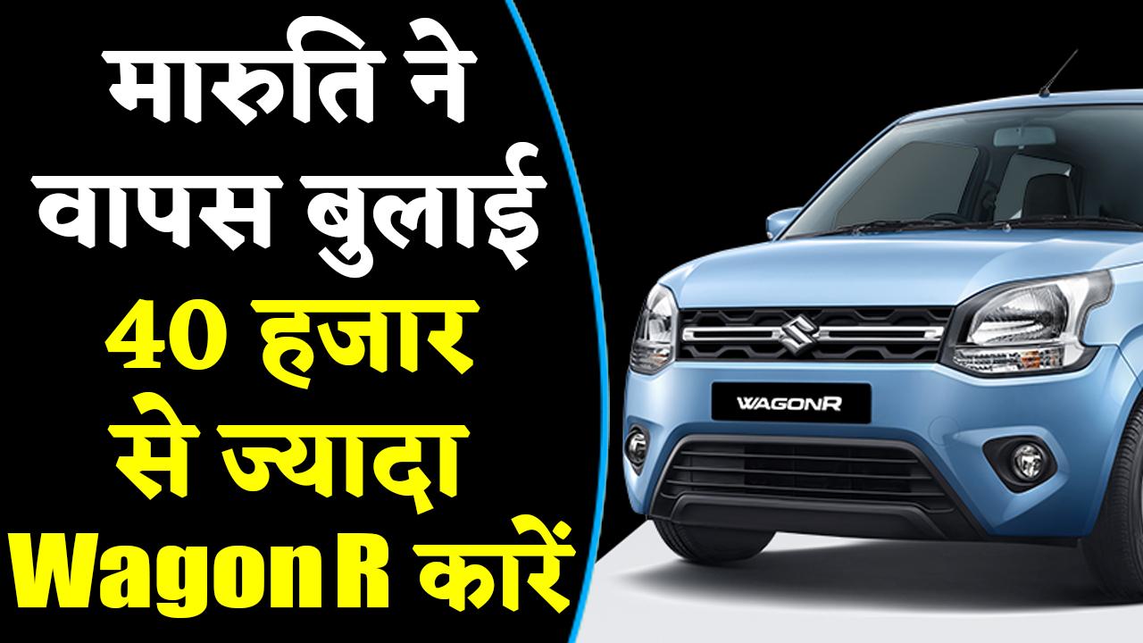 Maruti Suzuki ने वापस बुलाई 40 हजार से ज्यादा WagonR कारें, ये है वजह | वनइंडिया हिंदी