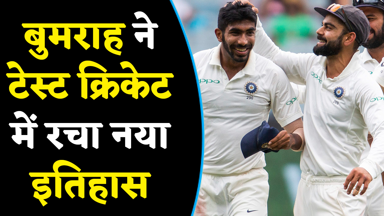 IND vs WI: Jasprit Bumrah became fastest Indian pacer to take 50 Test wickets | वनइंडिया हिंदी