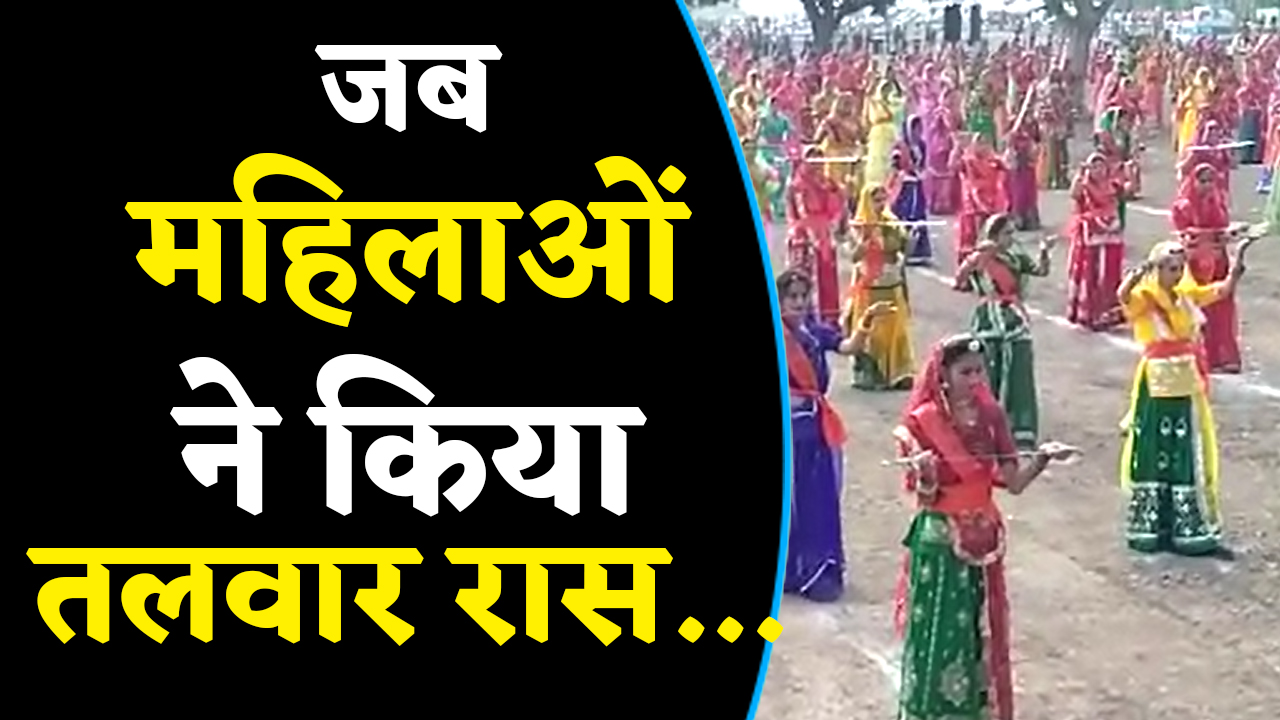 Gujrat के Jaamnagar में राजपूत महिलाओं ने किया तलवार रास,बनाया World Record | वनइंडिया हिंदी