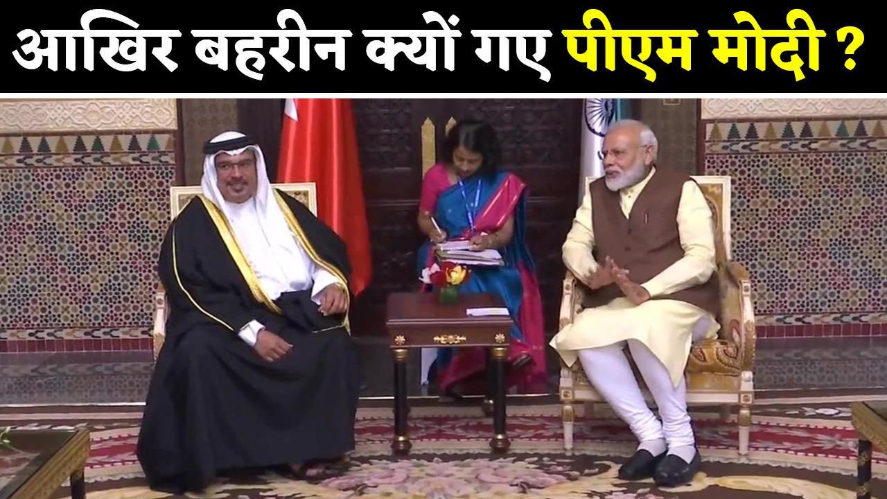Behrain में PM Modi का  जोरदार स्वागत, इन मुद्दों पर हुई खास बातचीत | वनइंडिया हिंदी