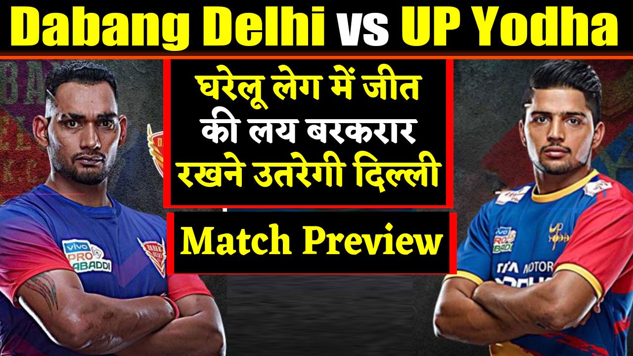 Pro Kabaddi League 2019: Dabang Delhi vs UP Yodha | Match Preview | वनइंडिया हिंदी
