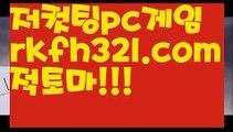 {{성인pc바둑이}}【로우컷팅 】【rkfh321.com 】➖홀덤바후기【Σ rkfh321.comΣ 】홀덤바후기pc홀덤pc바둑이pc포커풀팟홀덤홀덤족보온라인홀덤홀덤사이트홀덤강좌풀팟홀덤아이폰풀팟홀덤토너먼트홀덤스쿨강남홀덤홀덤바홀덤바후기오프홀덤바서울홀덤홀덤바알바인천홀덤바홀덤바딜러압구정홀덤부평홀덤인천계양홀덤대구오프홀덤강남텍사스홀덤분당홀덤바둑이포커pc방온라인바둑이온라인포커도박pc방불법pc방사행성pc방성인pc로우바둑이pc게임성인바둑이한게임포커한게임바둑이한게임홀덤텍사스홀