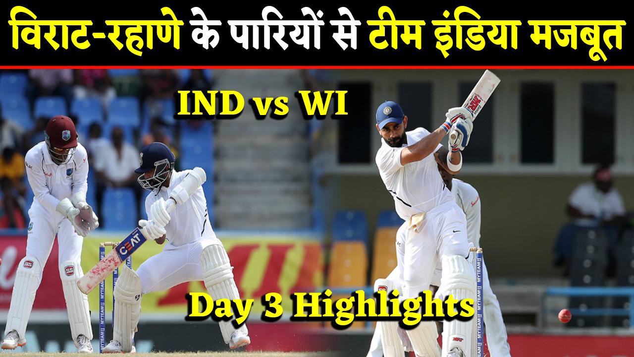 India vs WestIndies Day3 Highlights: Virat Kohli, Ajinkya Rahane put India in command वनइंडिया हिंदी