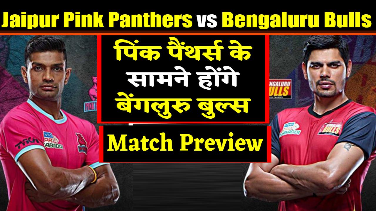 Pro Kabaddi League 2019: Jaipur Pink Panthers vs Bengaluru Bulls| Match Preview | वनइंडिया हिंदी