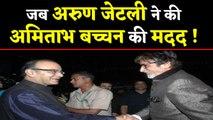 Arun Jaitley ने जब Amitabh Bachchan का लड़ा था केस | वनइंडिया हिंदी